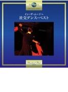 イン ザ ムード ~社交ダンス ベスト【CD】