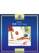 蛍の光 ~唱歌ベスト Vol.2