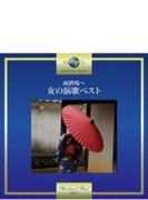 女の意地 ~女の演歌ベスト