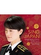 『シング・ジャパン~心の歌』 海上自衛隊東京音楽隊、三宅由佳莉