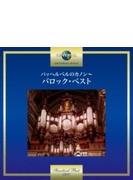 パッヘルベルのカノン-masterpieces Of Baroque Era
