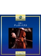 白鳥-favorite Cello Works