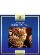 A列車で行こう-吹奏楽 Best Vol.1: 東京佼成wind O