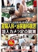 産婦人科・泌尿器科覗き!潜入カメラ定点観測【DVD】