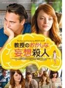 教授のおかしな妄想殺人【DVD】