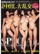 超絶品BODY真性中出し大乱交SPECIAL【アウトレット】【DVD】