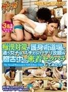 痴漢対策で護身術道場に通う女子は、スキだらけでヤリ放題w稽古中に密着セクハラしてみたら…【DVD】