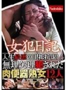 女犯日記 人生最悪の日!抵抗虚しく無理矢理犯された肉便器熟女12人【DVD】