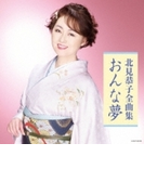 北見恭子全曲集 おんな夢【CD】