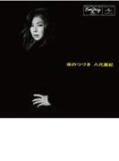 夜のつづき 【SHM-CD】【SHM-CD】