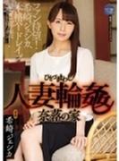 人妻輪姦し 奈落の家 希崎ジェシカ【DVD】