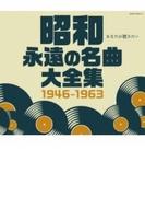 昭和 永遠の名曲大全集 1946~1963【CD】 4枚組