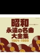 昭和 永遠の名曲大全集 1964~1989