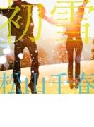 初雪【CDマキシ】
