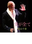 愛が全て【CD】