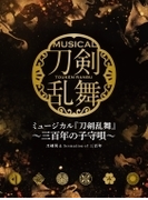 ミュージカル『刀剣乱舞』 ~三百年の子守唄~【初回限定盤A】【CD】 3枚組