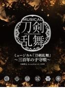 ミュージカル『刀剣乱舞』 ~三百年の子守唄~【初回限定盤B】【CD】 3枚組