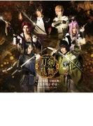 ミュージカル『刀剣乱舞』 ~三百年の子守唄~【通常盤】【CD】 2枚組