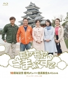 モヤモヤさまぁ~ず2 10周年記念 歴代メンバー全員集合スペシャル ディレクターズカット版 Blu-ray【ブルーレイ】