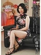 会員制 癒し系 美熟女 パブ 巨尻ママ 白藤ゆりえ【DVD】