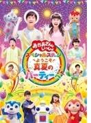 「おかあさんといっしょ」スペシャルステージ 2017 ~ようこそ、真夏のパーティーへ~【DVD】