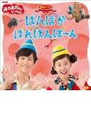 おかあさんといっしょ 最新ベスト「ぱんぱかぱんぱんぱーん」【CD】