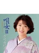 唄女(うたいびと)II・昭和歌謡コレクション