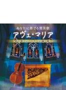 あなたに奏でる賛美歌 アヴェ マリア ~教会で弾くチェロとオルガンによる癒しの調べ~