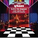 Live In Japan ~the Best Of Italian Rock【Blu-spec CD】 3枚組