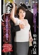 人妻痴漢電車~さわられた五十路母~ 柏木舞子【DVD】
