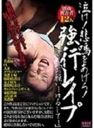 泣け!悲鳴をあげろ!強行レイプ「お願い…ゆるして…」【DVD】