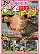 子供の担任に学校のトイレで寝取られレイプ映像25人5時間【DVD】