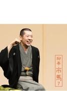朝日名人会ライヴシリーズ122 柳亭市馬7 高砂や/御神酒徳利/盃の殿様/不動坊火焔
