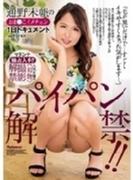 パイパン解禁!! 通野未帆のおま●こイメチェン1日ドキュメント【DVD】