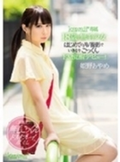 kawaii*専属 18歳の無毛少女はじめてのAV撮影でいきなりごっくんドM覚醒デビュー! 姫野あやめ【DVD】