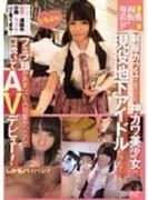 発掘!看板娘 制服カフェで見つけた神カワ美少女は現役地下アイドルだった!通い詰めてマネージャーに秘密で連絡先を交換しラブホでハメ撮り成功! ともよ(仮) フェラ【DVD】
