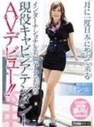月に一度日本にやって来るインターナショナル美脚ハーフ美女の現役キャビンアテンダントAVデビュー!!【DVD】