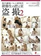 都内劇場バレエ研修所 研修生の控え室盗撮 2【DVD】