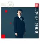 前川清2018年全曲集【CD】