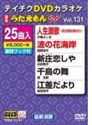 テイチクdvdカラオケ うたえもん Vol.131