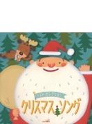 ベスト セレクション クリスマス ソング