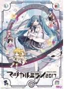 マジカルミライ 2017 【限定盤】 (DVD)