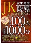 JK-女●高生- 陵辱 JK RAPE BEST【DVD】