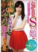 わがままSっ娘中出し大好きパイパン美少女女子校生 永井みひな【DVD】