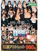 【特選アウトレット】KMPの優秀すぎて卑猥すぎるセールスレディ8時間BEST【DVD】