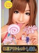 【特選アウトレット】ここみんのコスプレ4時間5本番 成瀬心美【DVD】