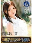 【特選アウトレット】純真 結城あい菜【DVD】