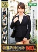 【特選アウトレット】焦らして焦らして契約をとる寸止め性保レディ4【DVD】