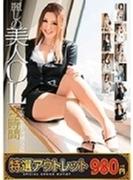 【特選アウトレット】麗しの美人OL 8時間 special 2【DVD】