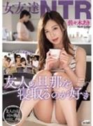 女友達NTR 友人の旦那を寝取るのが好き 佐々木あき【DVD】